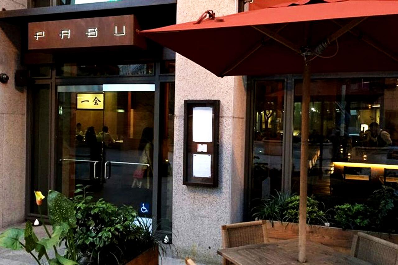 Pabu_restaurant_outside_1